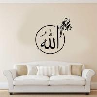 Allah CC. Yazısı Duvar Sticker