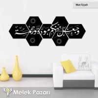 Rum Suresi 21. Ayet Dini İslami Dekoratif Ahşap Tablo